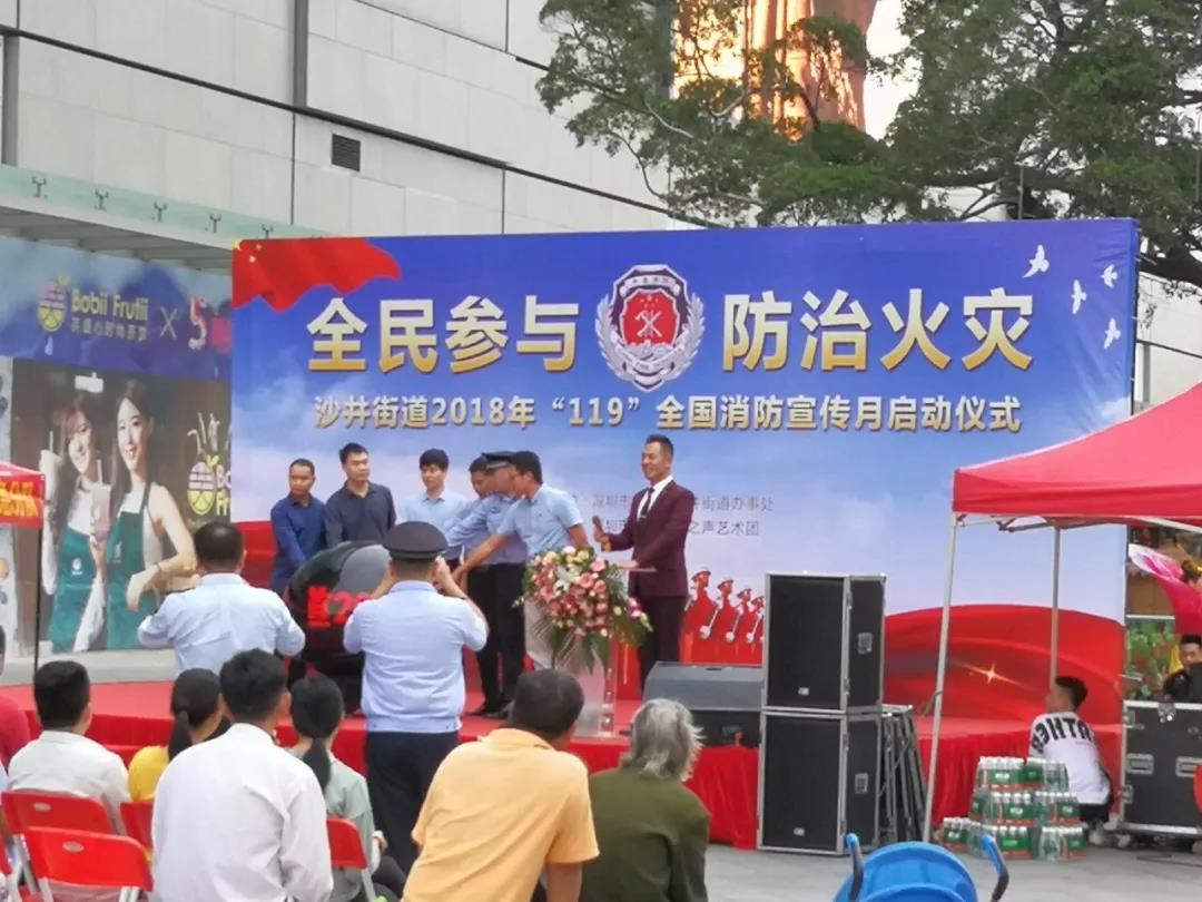 """安安艺术团助力沙井街道""""119""""消防宣传月活动启动仪式"""