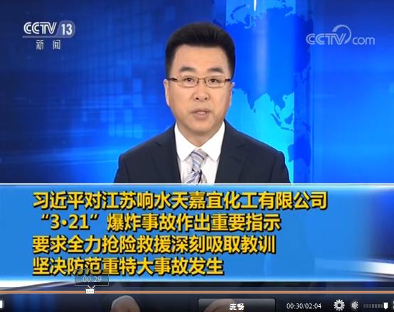 """习近平对江苏响水天嘉宜化工有限公司""""3•21""""爆炸事故作出重要指示"""